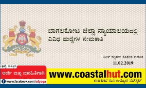 Bagalkot-recruit