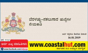 Bangalore-court-recruitment