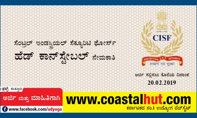 ಸಿಐಎಸ್ಎಫ್ ನೇಮಕಾತಿ 2019: ಹೆಡ್ ಕಾನ್ಸ್ಟೇಬಲ್ ಹುದ್ದೆಗಳಿಗೆ ಅರ್ಜಿ ಆಹ್ವಾನ
