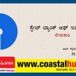 SBI-ವಿಶೇಷ ಕೇಡರ್ ಅಧಿಕಾರಿಗಳ ನೇಮಕಾತಿ