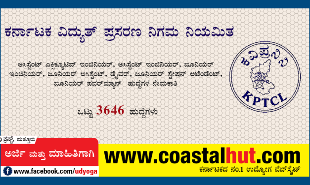 ಕರ್ನಾಟಕ ವಿದ್ಯುತ್ ಪ್ರಸರಣ ನಿಗಮ ನಿಯಮಿತ-ನೇಮಕಾತಿ