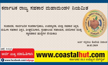 ಕರ್ನಾಟಕ ರಾಜ್ಯ ಸಹಕಾರ ಮಹಾಮಂಡಳ ನಿಯಮಿತ – ನೇಮಕಾತಿ