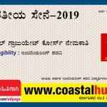 130ನೇ ಟೆಕ್ನಿಕಲ್ ಗ್ರಾಜುಯೇಟ್ ಕೋರ್ಸ್ ನೇಮಕಾತಿ-2019