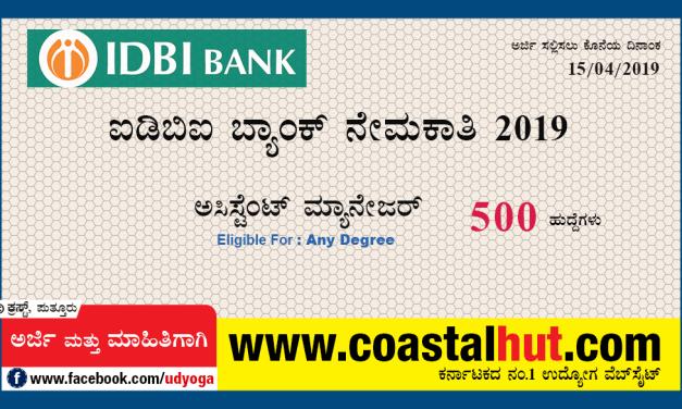ಐಡಿಬಿಐ ಬ್ಯಾಂಕ್ ನೇಮಕಾತಿ-2019