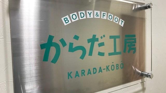 横浜 ドイツ式フットケア 巻き爪矯正 からだ工房