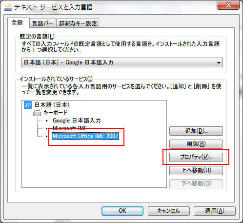 ms-office-ime1