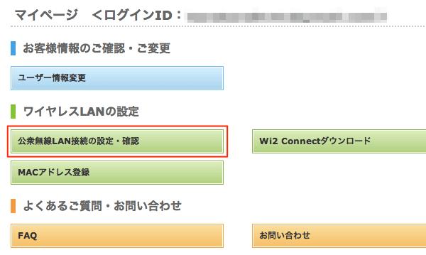 wi2-mypage