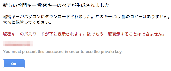create-clientid-keyfile-password