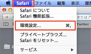 safari-config