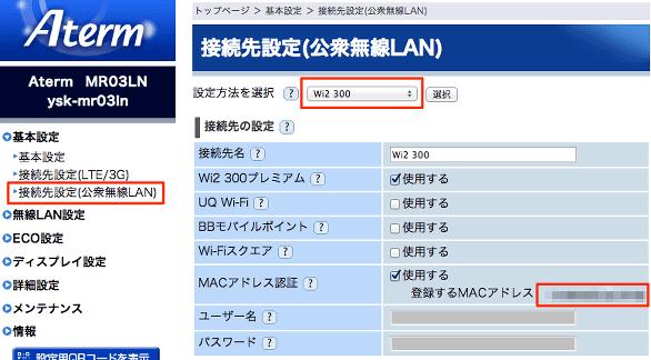 mr03ln-public-wifi