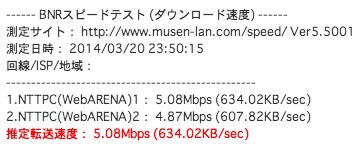 mr03ln-speed-wifi-quad