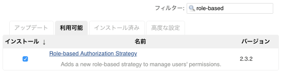 Jenkins2 Role-based strategy plugin インストール