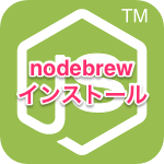 nodebrewインストール