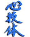 Shin Gi Tai