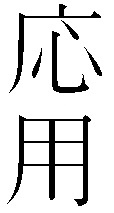 "The kanji for ""oyo"" (""practical application"")"