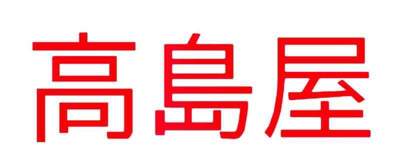 reportage Takashimaya