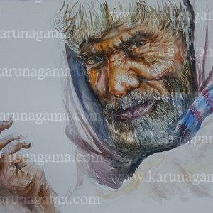Online, Art, Art Gallery, Online Art Gallery, Sri Lanka, Karunagama, Watercolor, Water Colour, Old People, Old People Paintings, Watercolor Portraits, Portrait Paintings, Sri lanka paintings,