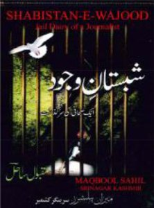 Book-Review-Shabistaan-E-Wajood