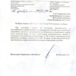 ГУП «Сувсоз»