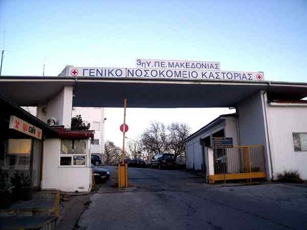 nosokomeio-KASTORIAS