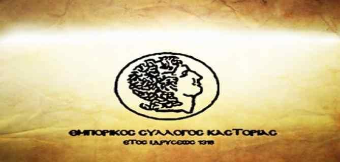 emporikos-syllogos-kastorias-wrario-leitoyrgias-katasthmatwn-mexri-to-pasxa