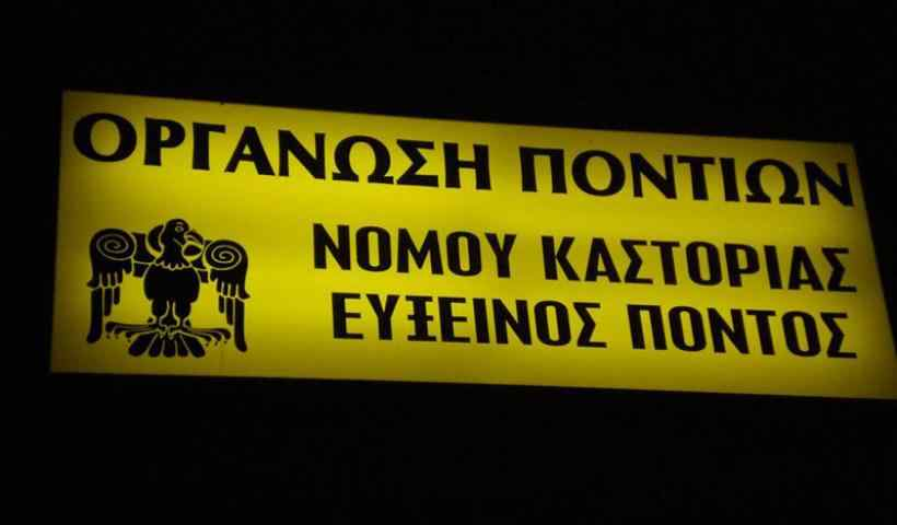 organosi_pontion_nomou_kastorias_0.jpg?fit=820%2C480&ssl=1