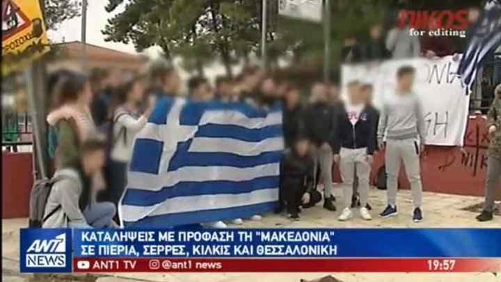 katalipseis makedonia