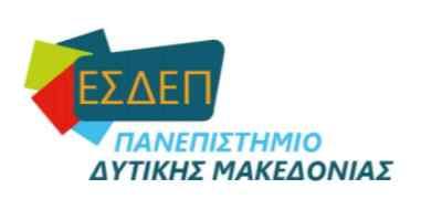 ΕΣΔΕΠ Πανεπιστήμιο Δυτικής Μακεδονίας