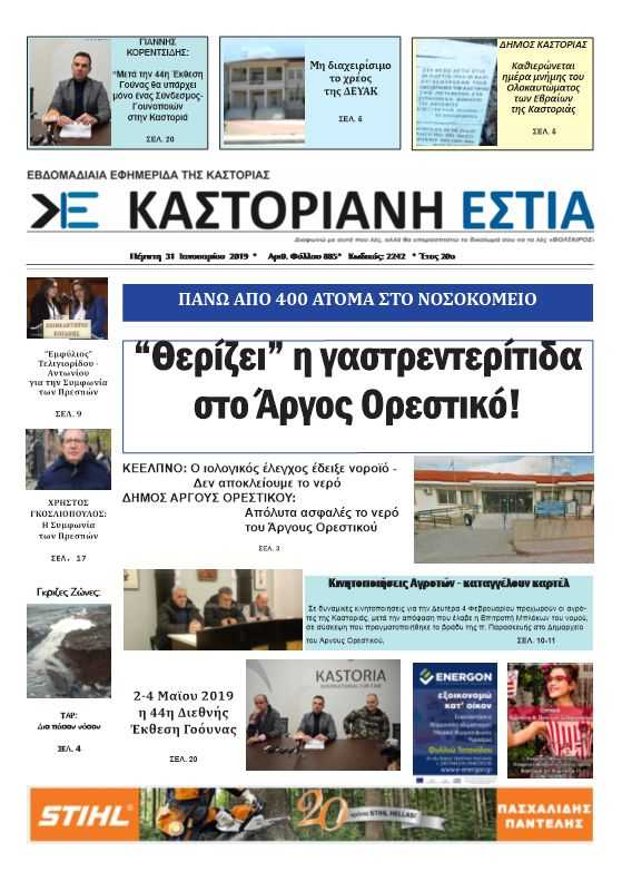 Πρωτοσέλιδο_31-1-2019