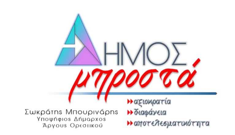 logo-mpoyrinaris-1.jpg?fit=766%2C439&ssl=1