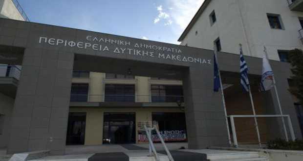 perifereia-dytikis-makedonias-1111
