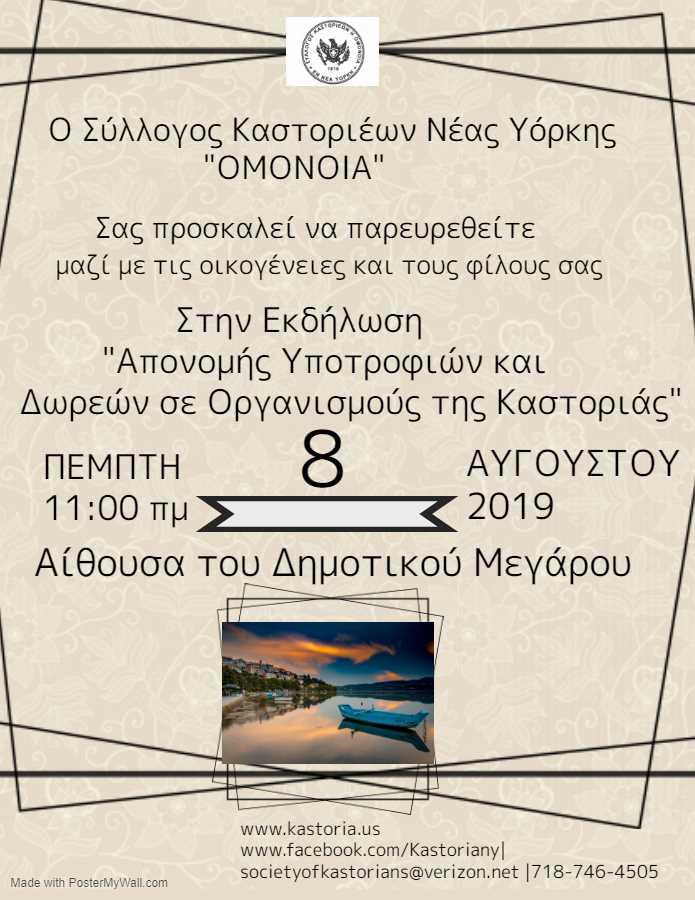 Flyer8th-aponomi-ypotrofion