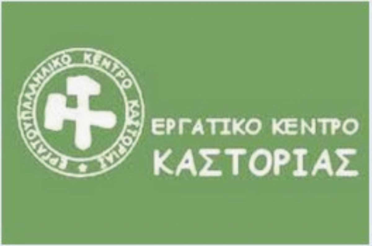 ergatiko_kentro_kastorias-1.jpg?fit=1200%2C795&ssl=1