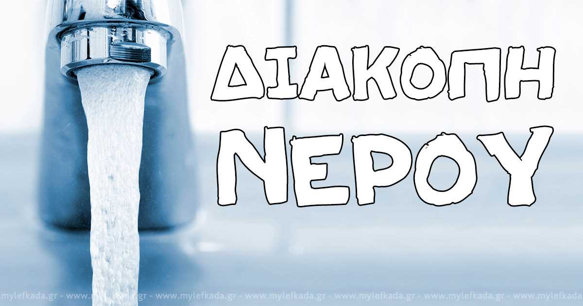 nero-diakopi-nerou-water-1.jpg?fit=1200%2C630&ssl=1