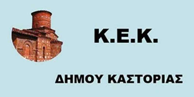 KEK-Kastorias