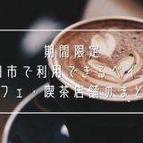 【5月度】酒田市で利用できるペイペイキャンペーン・カフェ|喫茶店のまとめ