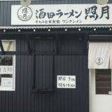 【酒田ラーメン】花鳥風月のセカンドブランド店|照月の情報から感想まで