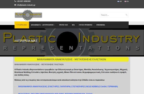 plastic-industry.gr