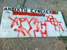 xa-anarxikoi tamplo