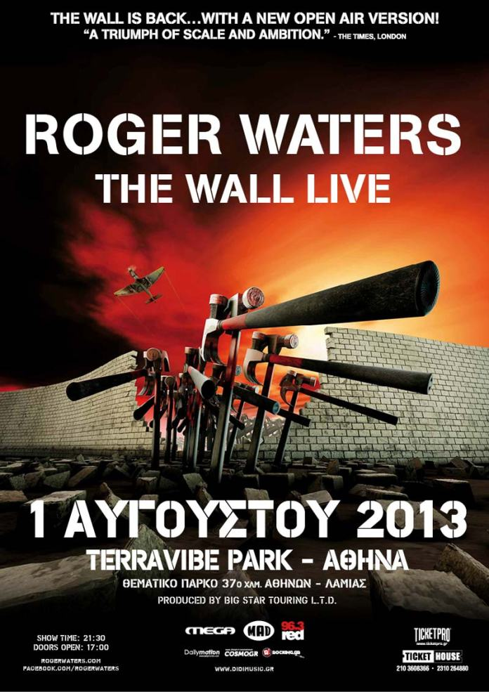 Roger Waters «The Wall»: 1 Αυγούστου TerraVibe Park