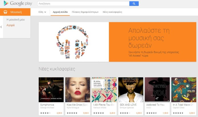 Google Music All Access: Διαθέσιμη η μουσική υπηρεσία της Google και στην Ελλάδα