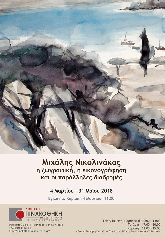 «Μιχάλης Νικολινάκος: Η ζωγραφική, η εικονογράφηση και και οι παράλληλες διαδρομές»