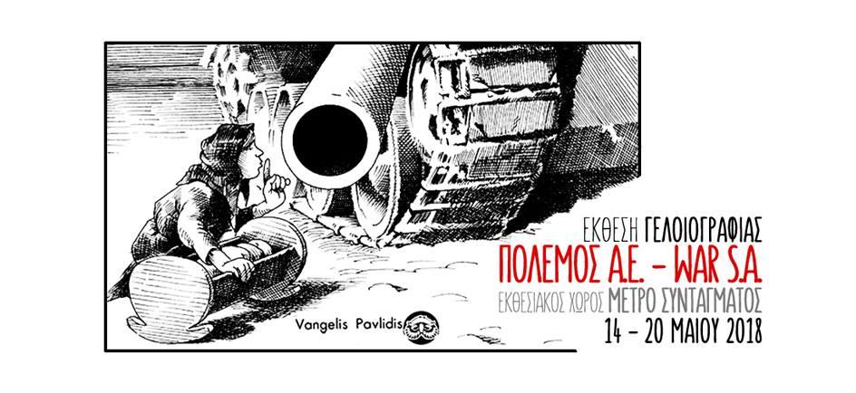 «Πόλεμος Α.Ε. - War S.A.» - Έκθεση γελοιογραφίας στον εκθεσιακό χώρο του Μετρό Συντάγματος