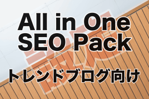 All in One SEO Pack、設定