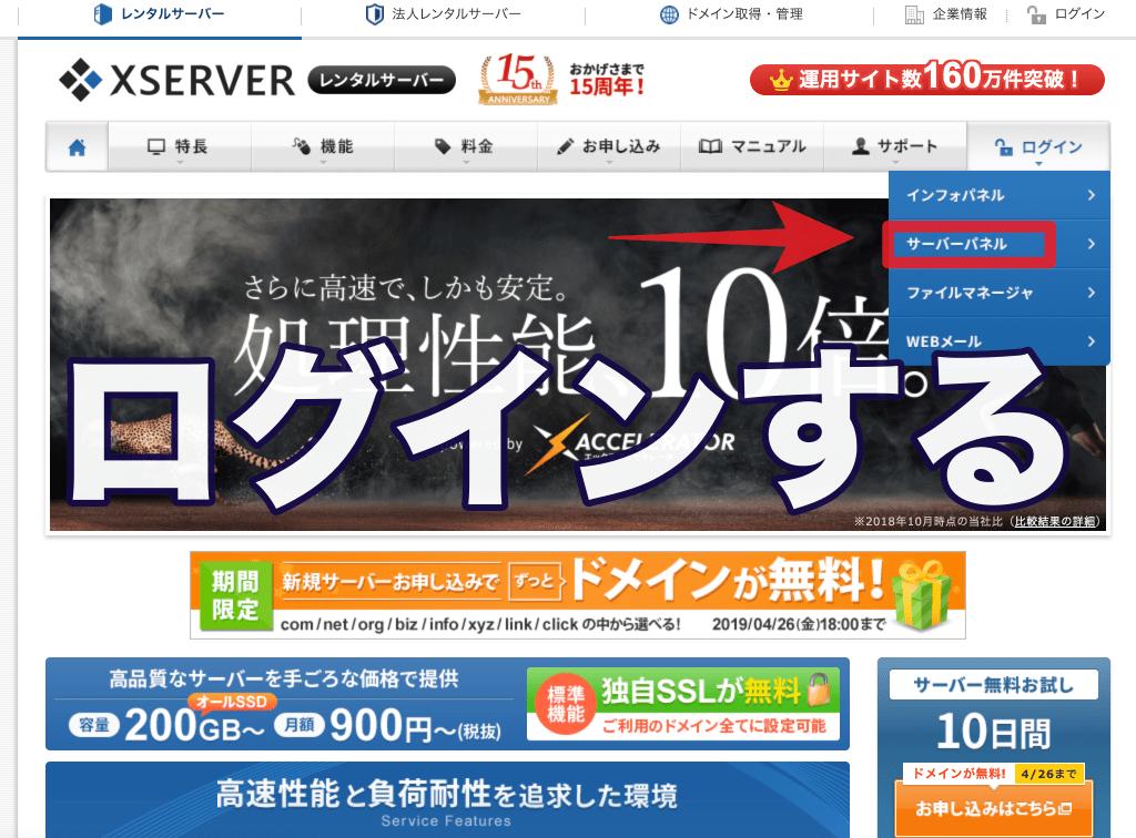 Xサーバーログイン画面