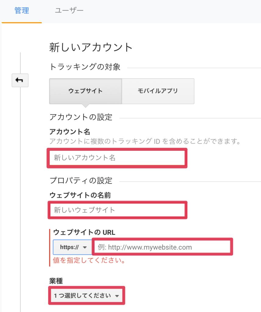 Googleアナリティクス、アカウント取得