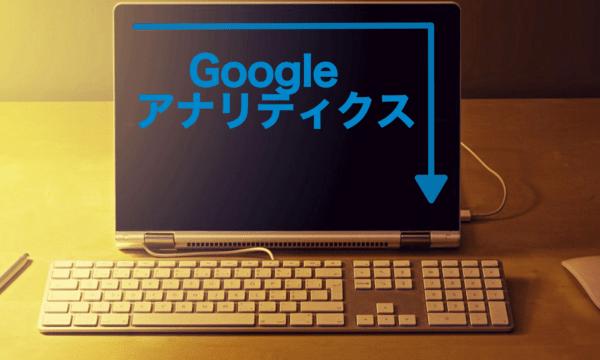 Googleアナリティクス、設定方保