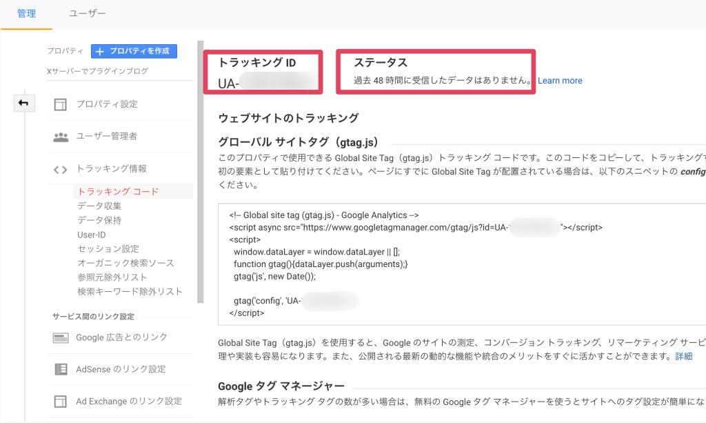 Googleアナリティクス、設定方法