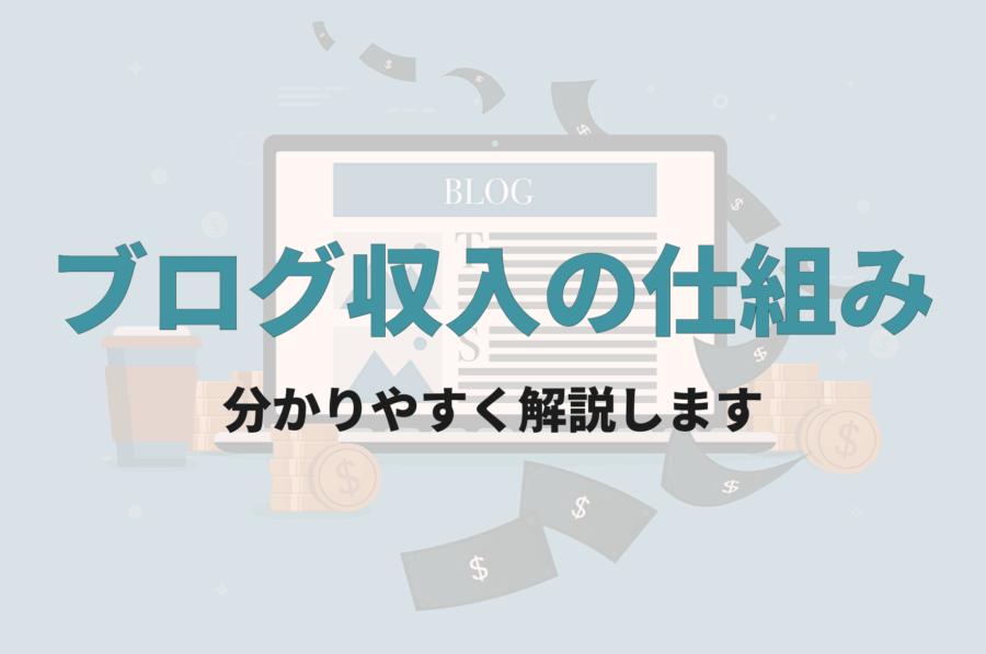 ブログ 収入仕組み