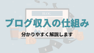 ブログが収入になる仕組みとは